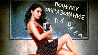 #Образование в царской России, СССР и РФ