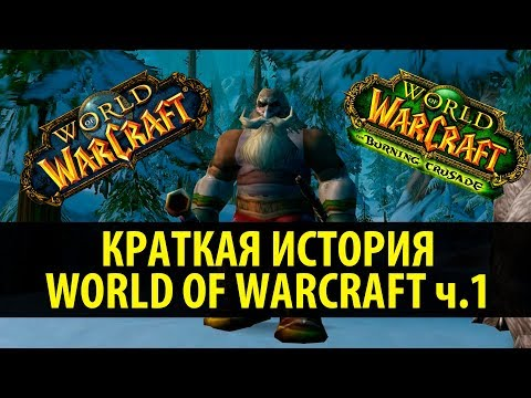 Краткая История World of Warcraft (Ванилла и Burning Crusade)