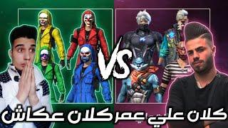 الحرب العالمية : كلان علي عمر ضد كلان عكاش 😱 مين فاز...؟
