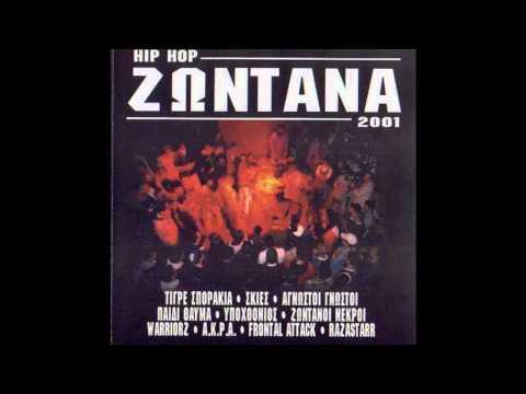 Apla ena xastouki-taki tsan(live hip hop 2001)