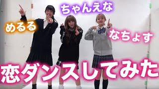 【恋ダンス】なちょす・ちゃんえな・めるるが恋ダンス踊ってみた【Popteen】 中野恵那 検索動画 21