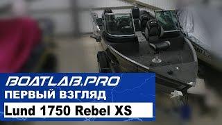 Первый взгляд. Обзор Lund 1750 Rebel XS. Продажа катера!