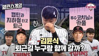 🎉경축🎉 김윤식 엘튜브 단독 출연권 쓴 날!