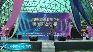 가수 고유정/ 사랑의향기/통일사랑전문예술인협회/강원도민…