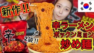 新作の辛ラーメンポックンミョン(炒め麺)が出たらしいので2袋食べて超正直レビューするよ!【モッパン】