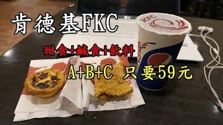 【59元】「59元」#59元,肯德基ABC套餐三...