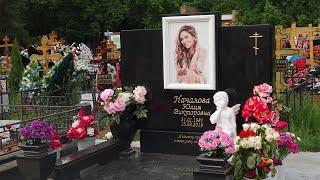 Памятник Юлии Началовой установлен на Троекуровском кладбище