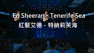 Ed Sheeran - Tenerife Sea  [live] (lyrics中文翻譯)