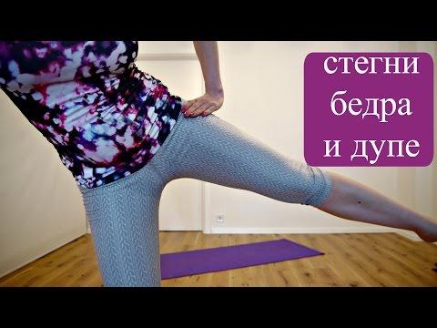 Упражнения за стягане на бедра и дупе: Румитка #18