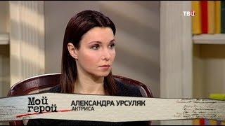 Александра Урсуляк. Мой герой
