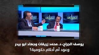 يوسف الجراح، د. محمد زريقات وجهاد ابو بيدر - وعود أم أحلام حكومية؟