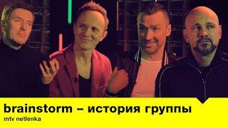 BrainStorm –история группы / MTV Netlenka