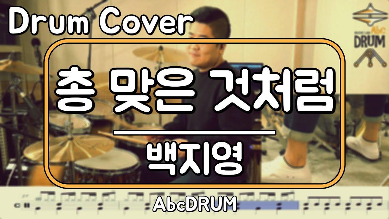 [총 맞은 것처럼]백지영-드럼(연주,악보,드럼커버,Drum Cover,듣기);AbcDRUM