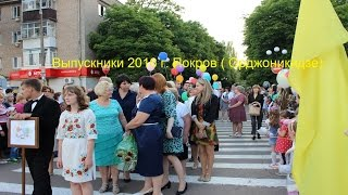 Выпускники 2016 г  Покров бывший Орджоникидзе(28 мая 2016 года выпускной бал и выпускники прошлись по ул. Центральная на площадь. г. Покров ( бывший Орджоники..., 2016-06-01T05:04:22.000Z)