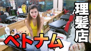 優しいベトナム美女ミーちゃん、理髪店体験! | ASMR