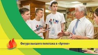 Фигура высшего пилотожа в гостях у артековцев(, 2016-06-02T08:05:31.000Z)