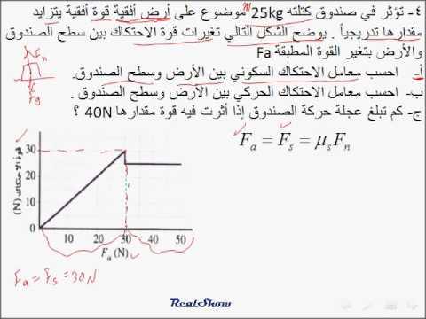 فيزياء حل مسائل علىfriction Forces قوى الاحتكاك مراجعة القسم 2 1 م 4 وم5 Youtube