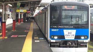 東武60000系春の花巡り号乗車記録普段は走ることのない区間を走行