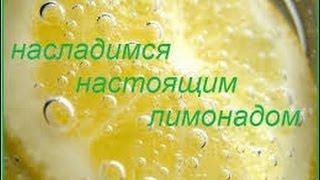Газированный лимонад в домашних условиях за 2 минуты