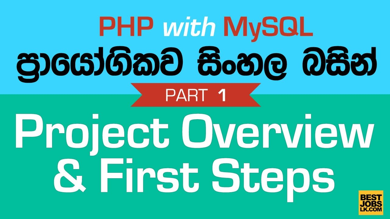 project overview sinhala php mysql exercise part 1 - Php Mysql Jobs
