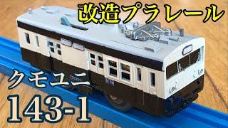 143系荷物電車(クモユニ143)をプラレールで作ってみた[改造プラレール]