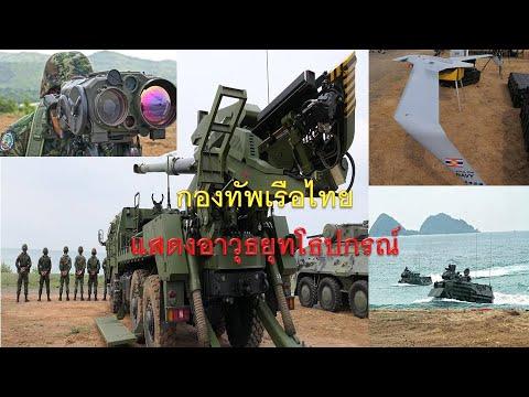 กองทัพเรือไทยแสดงอาวุธยุทโธปกรณ์