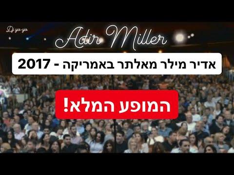 Adir Miller Of America- 2017 (stend-up)