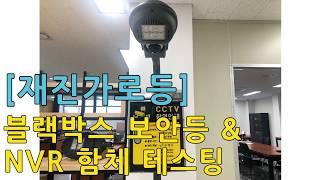 [재진가로등] 블랙박스보안등 & NVR함체 테스팅