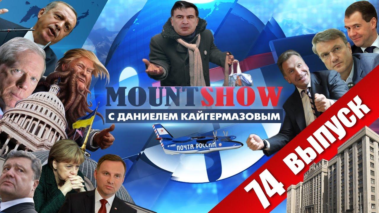 Саакашвили и сборы средств на его РУХлядь. MOUNT SHOW #74