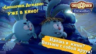 Смешарики ДежаВю. Официальный Трейлер №4 | УЖЕ В КИНО!