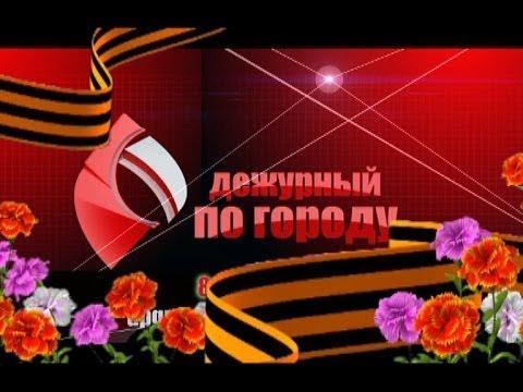 Тайшет Дежурный по городу шествие бессмертый полк 2018 без комментариев