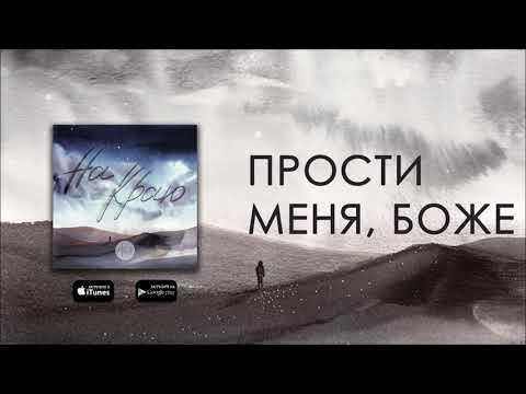 Христианская Музыка || A-SIDE - Прости меня, Боже