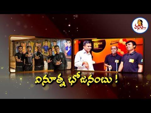 వినూత్న భోజనంబు : Special Story On Dialogue In The Dark Restaurant | Vanitha TV Exclusive