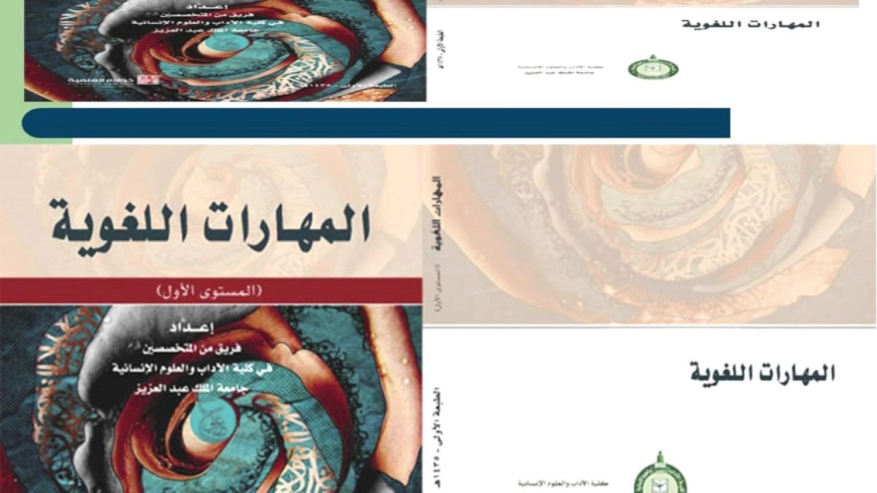 كتاب عرب 101