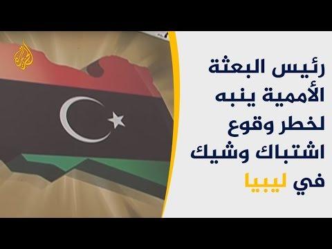 البعثة الأممية بليبيا قلقة من الحشود العسكرية جنوبي البلاد  - نشر قبل 10 ساعة