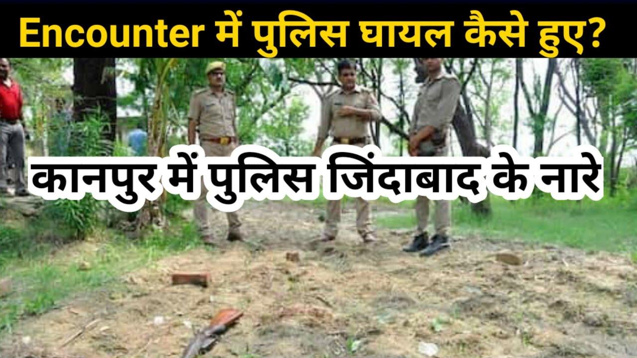 Vikash Dubey Encounter मे पुलिस वाले भी हुए घायल पर कैसे? UP पुलिस जिन्दाबाद के नारे लगे कानपुर में।