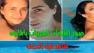 صور  الفنانات العربيات بالمايوه   شاهد قبل الحذف