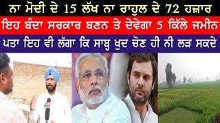 ਇਹ ਬੰਦਾ ਸਰਕਾਰ ਬਣਨ ਤੇ ਦੇਵੇਗਾ 5 ਕਿੱਲੇ ਜਮੀਨ   BJP   Congress   Prem Singh Safri