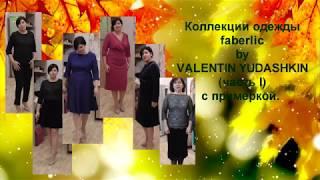 Платья, блузки, юбки, брюки из коллекции faberlic by VALENTIN YUDASHKIN (часть I)