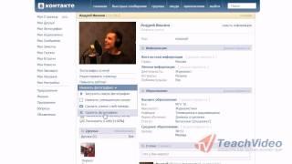 Как удалить страницу из сети Вконтакте?(http://www.teachvideo.ru/course/365 - еще больше обучающих роликов по общению в сети. http://facebook.com/teachvideo - присоединяйтесь..., 2011-09-16T17:26:34.000Z)