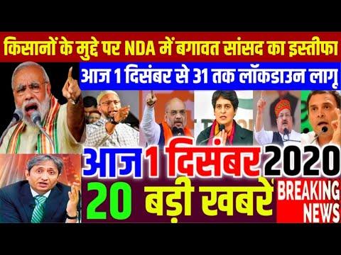 Nonstop News| 1 December 2020| Aaj ka taja khabar| 1 December ka taja Samachar| 1 December 2020 News