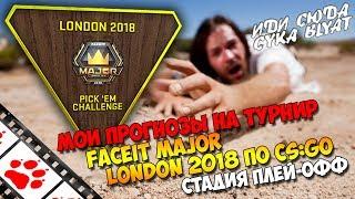 Мои прогнозы и ставки на стадию плей-офф FACEIT Major London 2018 по CS:GO