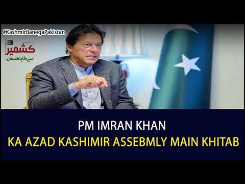 Complete Speech: PM Imran Khan addresses to the Azad Jammu and Kashmir legislative assembly