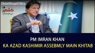 Complete Speech: PM Imran Khan addresses to the Azad Jammu and Kashmir legislative assembly