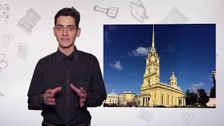 Подготовка к РЭ по МХК - архитектура Российской Империи