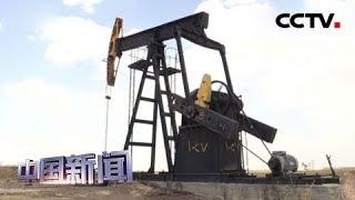 [中国新闻] 俄外长拉夫罗夫:美靠卖叙石油支持忠于美的叙武装 | CCTV中文国际