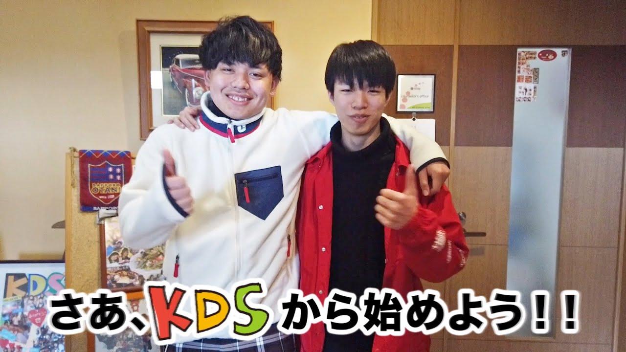 【286】さあ、KDSから始めよう!村田竜次さんと竹内翔哉さん