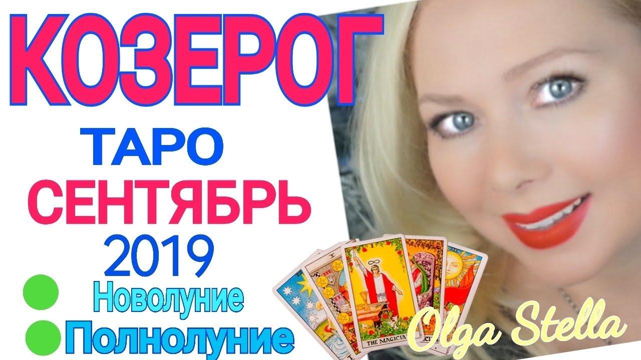 КОЗЕРОГ СЕНТЯБРЬ 2019 /КОЗЕРОГ ТАРО ПРОГНОЗ на СЕНТЯБРЬ 2019