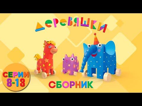 Деревяшки - Самые новые серии - Сборник мультиков для малышей