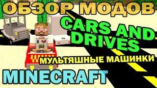 ч.126 - Мультяшные машинки (Cars and Drives Mod) - Обзор мода для Minecraft
